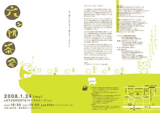 Lotus6chakai_3
