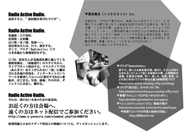 20091126radioactive_3