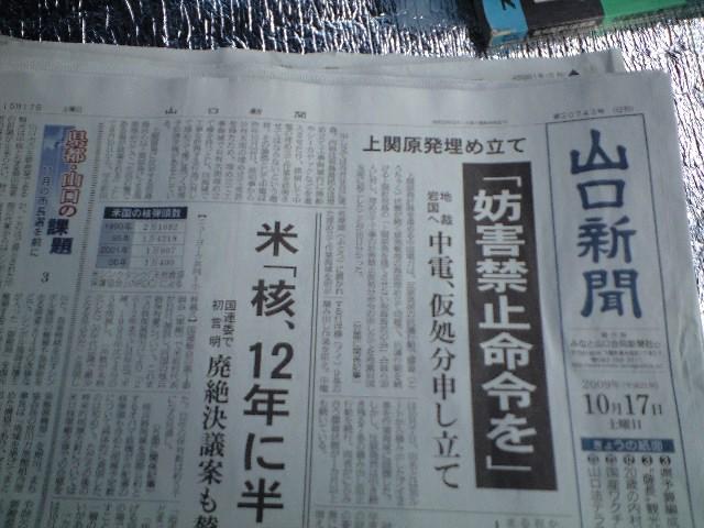 【NEWS】埋立工事妨害禁止仮処分命令申立