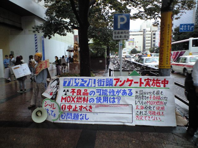 【レポート】プルサーマルアンケート